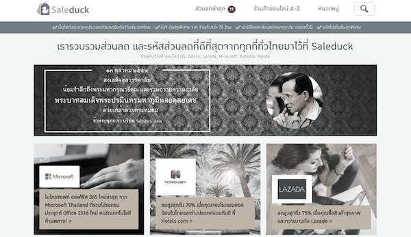 saleduck-thailand